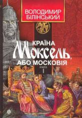 купити: Книга Країна Моксель, або Московія. Книга перша