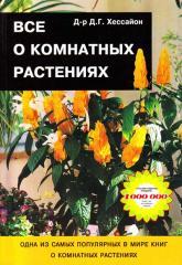 buy: Book Все о комнатных растениях