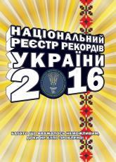 купить: Книга Національний реєстр рекордів України 2016