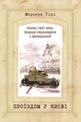 buy: Book Проїздом у Києві