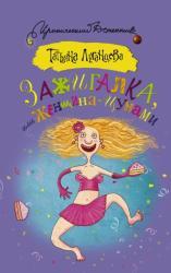 купить: Книга Зажигалка, или Женщина-цунами