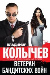 купить: Книга Ветеран бандитских войн