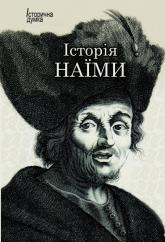 купити: Книга Історія Наїми