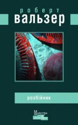 купити: Книга Розбійник