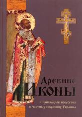 купить: Книга Древние иконы и прикладное искусство в частных собраниях Украины