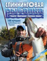 купить: Книга Спиннинговая рыбалка