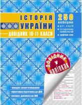 купити: Книга Історія України. 10-11 класи. Довідник