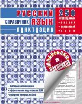 купить: Книга Русский язык. Пунктуация. Справочник