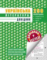 купить: Книга Українська література. Довідник