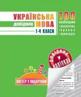 купить: Книга Українська мова. Довідник. 1-4 класи