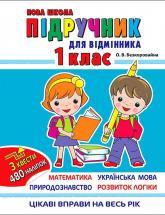 купить: Книга Підручник для відмінника. 1 клас