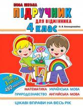 купить: Книга Підручник для відмінника. 4 клас