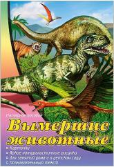 купить: Книга Вымершие животные. Наглядное пособие