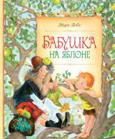buy: Book Бабушка на яблоне