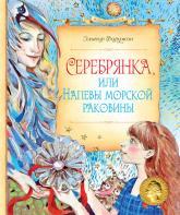 buy: Book Серебрянка, или Напевы морской раковины
