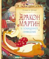 buy: Book Дракон Мартин и похищенное привидение