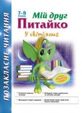 купити: Книга У світі книг. Мій друг Питайко. Позакласне читання 7-8 років