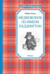 buy: Book Медвежонок по имени Паддингтон