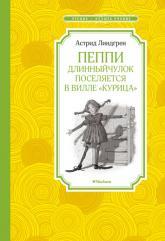 """купить: Книга Пеппи Длинныйчулок поселяется в вилле """"Курица"""""""
