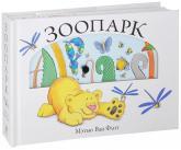 купить: Книга Зоопарк