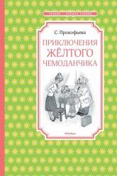 buy: Book Приключения желтого чемоданчика