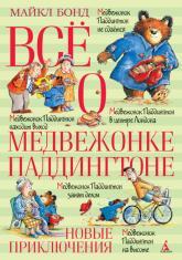 buy: Book Всё о медвежонке Паддингтоне. Новые приключения