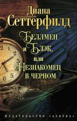 купити: Книга Беллмен и Блэк, или Незнакомец в черном