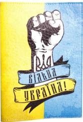 купить: Обложка Вільна Україна. Обкладинка на паспорт