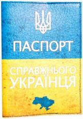 купить: Обложка Паспорт справжнього Українця. Обкладинка на паспорт