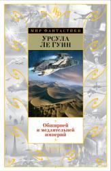 buy: Book Обширней и медлительней империй