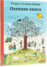buy: Book Осенняя книга 6-е издание