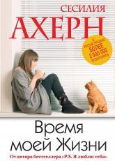 купить: Книга Время моей Жизни