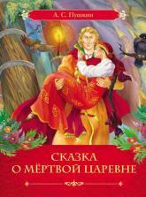 buy: Book Сказка о мертвой царевне_ЛС