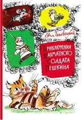 buy: Book Приключения шахматного солдата Пешкина