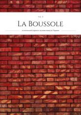 купить: Книга La Boussole. Volume 05. Харьков