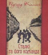 купить: Книга Сталкі та його команда