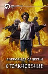 купить: Книга Столкновение