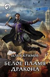 buy: Book Белое пламя дракона