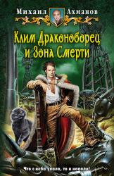 купить: Книга Клим Драконоборец и Зона Смерти