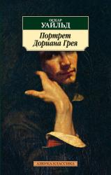 купити: Книга Портрет Дориана Грея
