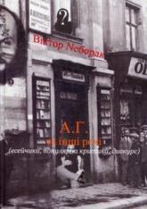 купити: Книга А. Г. та інші речі