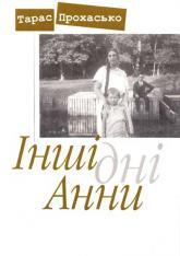 купити: Книга Інші дні Анни