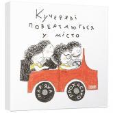 купить: Книга Кучеряві повертаються в місто
