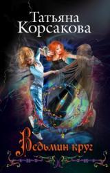 купить: Книга Ведьмин круг