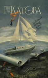 купить: Книга Победный ветер, ясный день