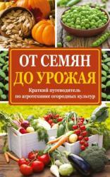 купить: Книга От семян до урожая