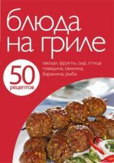 купить: Книга 50 рецептов. Блюда на гриле