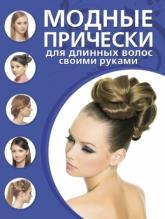 купить: Книга Модные прически для длинных волос своими руками