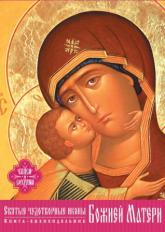 купити: Книга Святые чудотворные иконы Божией Матери (календарь-книга)