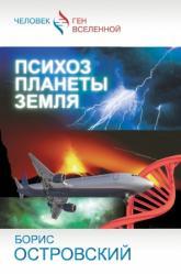 купити: Книга Психоз планеты земля